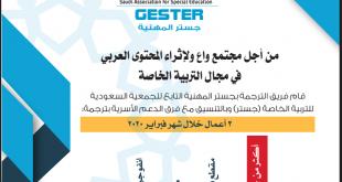 تقرير فبراير لأعمال الترجمة