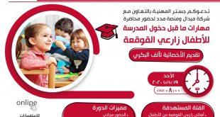 مهارات ما قبل دخول المدرسة للأطفال زارعي القوقعة