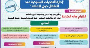 إدارة التحديات السلوكية عند لاطفال ذوي الاعاقة