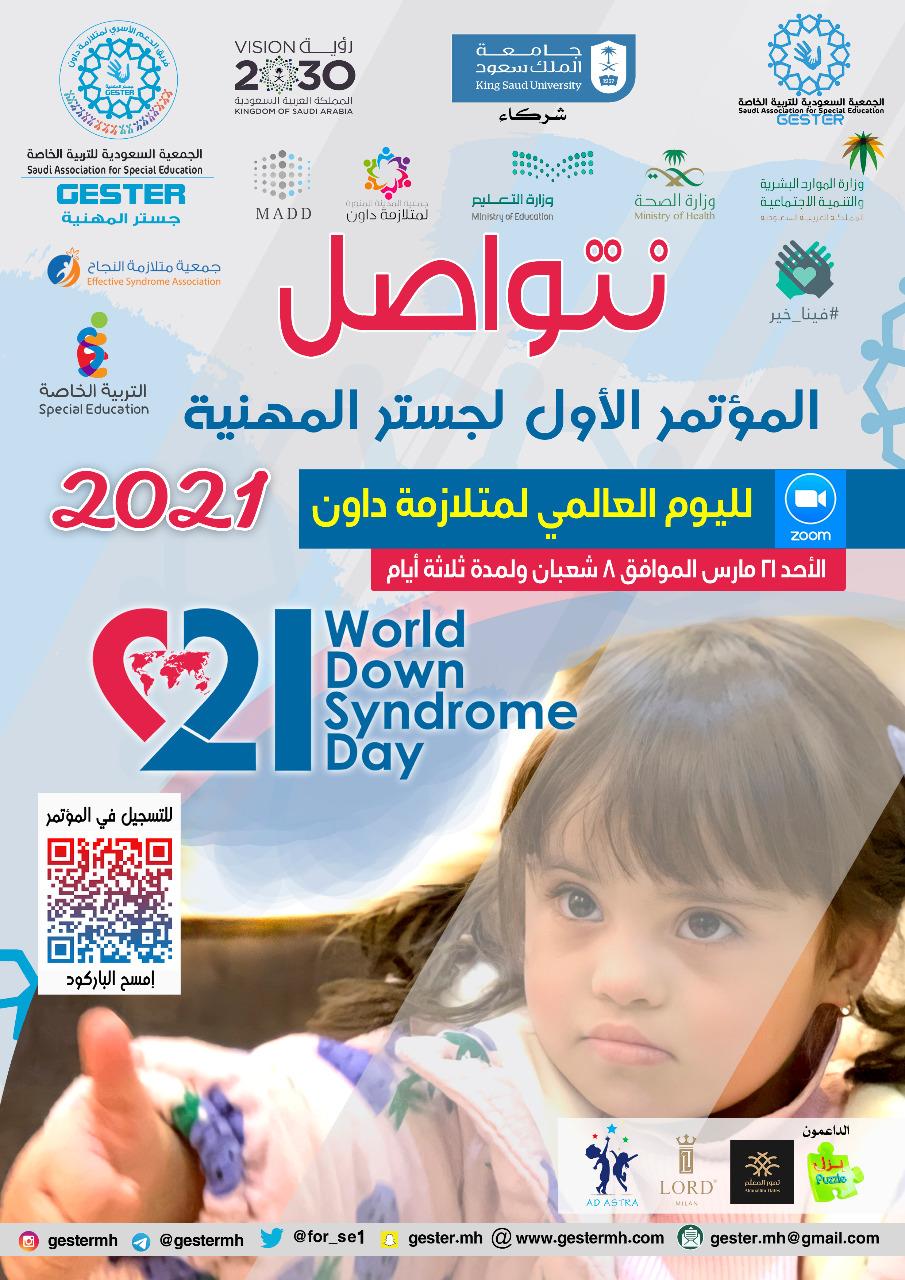 مؤتمر متلازمة داون بمناسبة اليوم العالمي لمتلازمة داون 2021